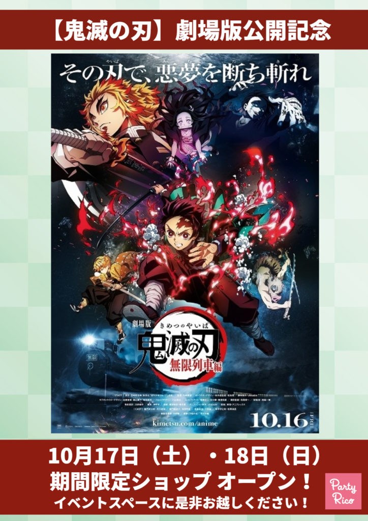 10月17日(土)・18日(日)の2日間、「鬼滅の刃」 期間限定ショップがオープン!