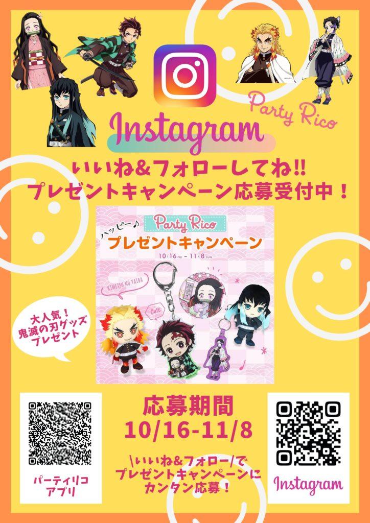 Instagramプレゼントキャンペーン応募受付中!