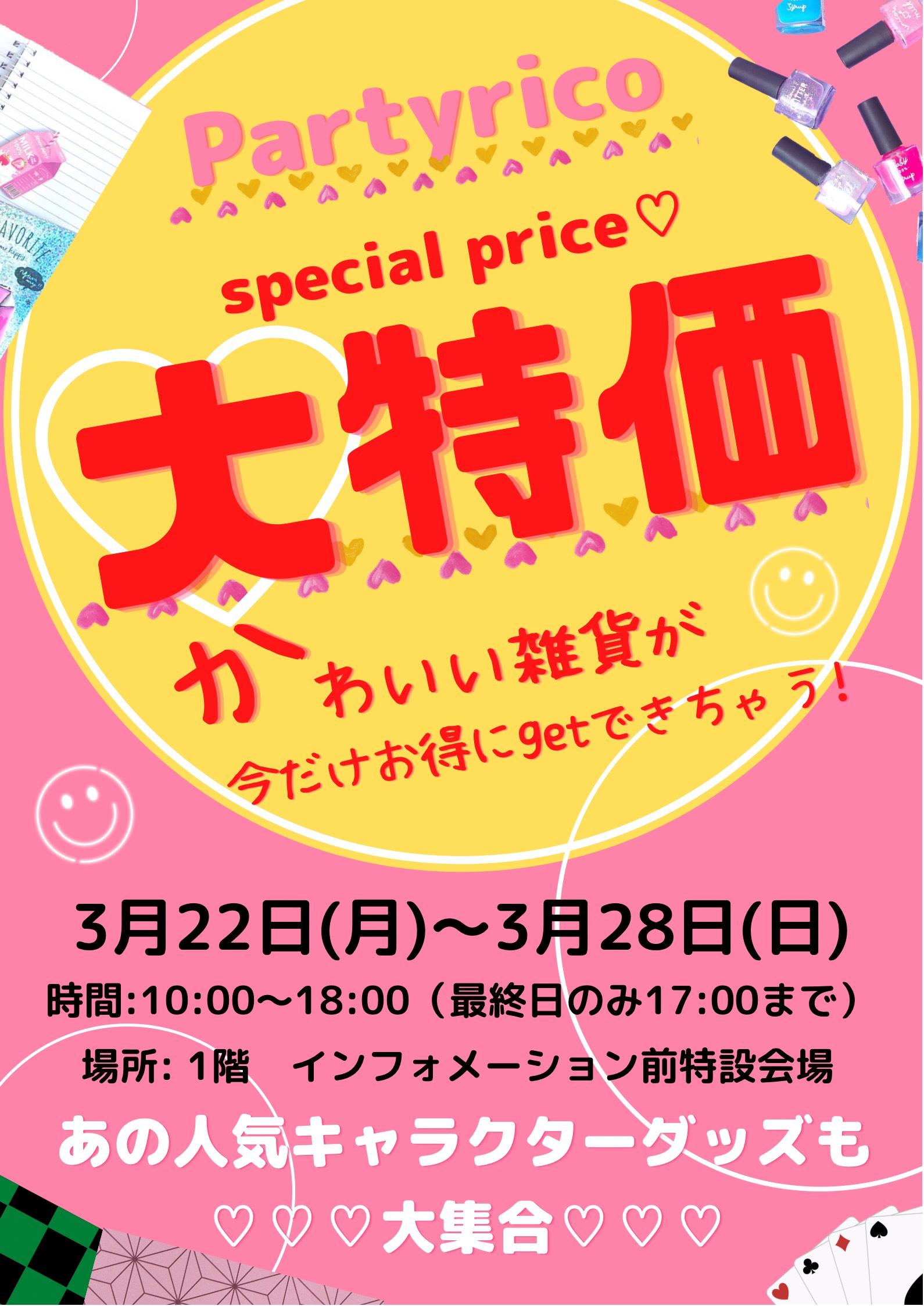 【西新井店】3月22日(月)~3月28日(日)新生活応援フェア開催中!