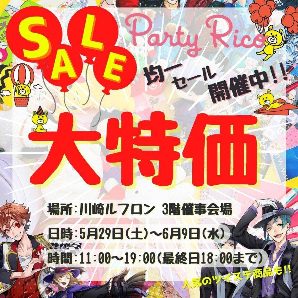 【川崎店】5月29日(土)~6月9日(水)、 期間限定ショップがオープン!