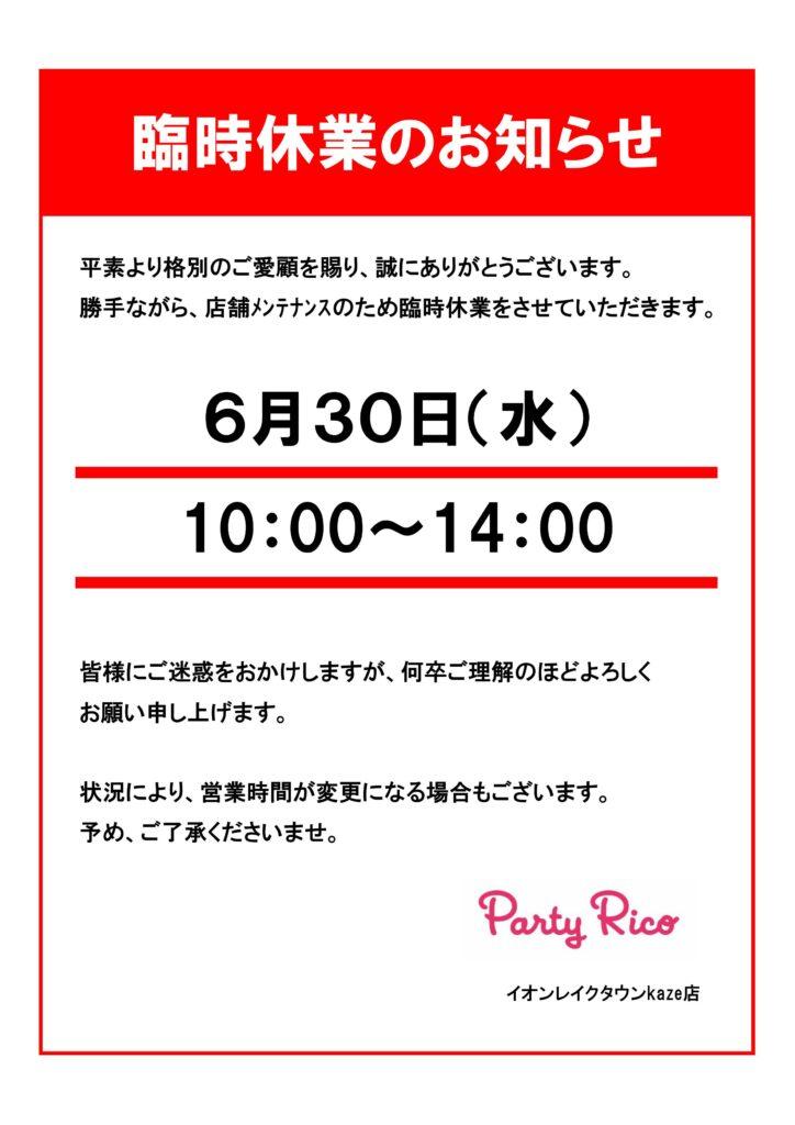 【臨時休業のお知らせ】イオンレイクタウン店