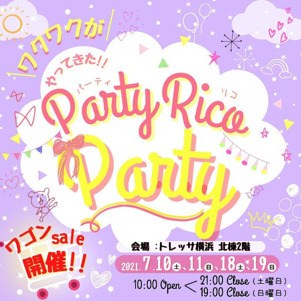 【横浜店】夏のワゴンセール開催!7/10(土)・7/11(日)・7/17(土)・7/18(日)